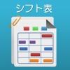 シフト表 - iPhoneアプリ