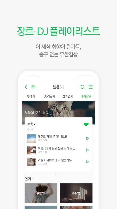 다운로드 멜론(Melon) PC 용