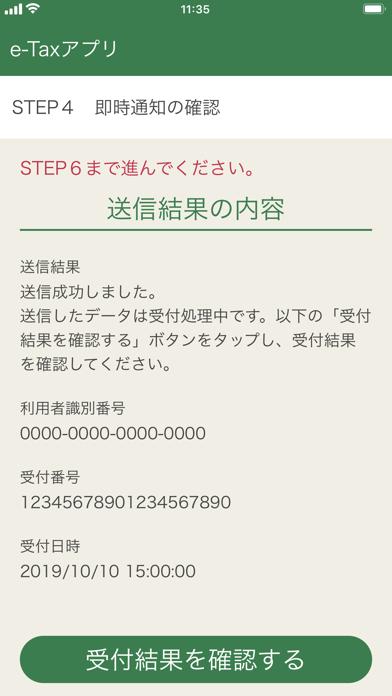 e-Taxアプリのおすすめ画像3
