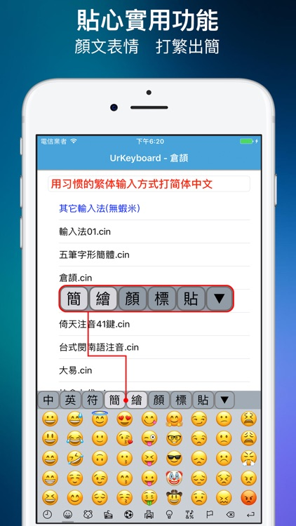 UrKeyboard輸入法 screenshot-4