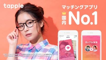タップル誕生-マッチングアプリ・恋活サービス(tapple) ScreenShot8