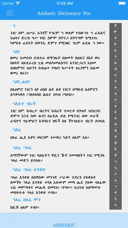 Amharic Amharic dictionary screenshot-4
