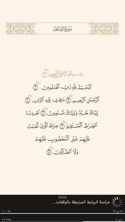 تدارس القرآن screenshot-4