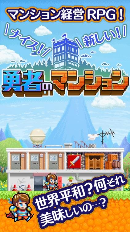 勇者のマンション 人気のRPG経営放置ゲーム screenshot-4