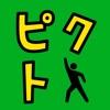 【ピクト】脱出したピクトを探すパズルゲーム!