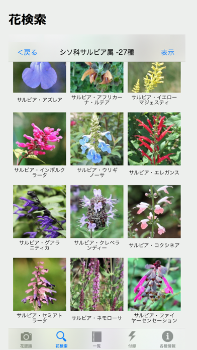 花しらべ 花認識/花検索のおすすめ画像2