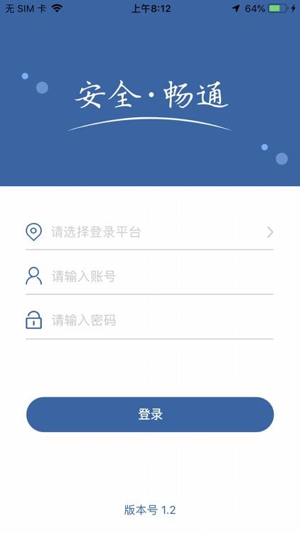 农交安 screenshot-0