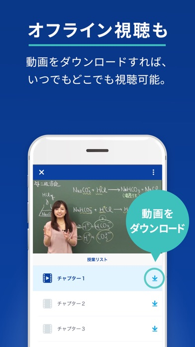 スタサプ 中学/高校/大学受験講座【スタディサプリ】 ScreenShot4