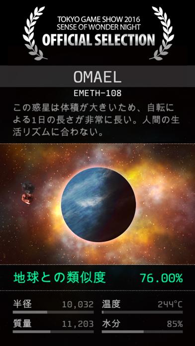 OPUS: 地球計画のおすすめ画像3