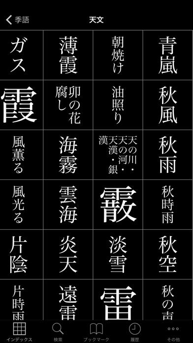 大辞林 ScreenShot1