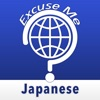 Excuse Me Japanese - iPhoneアプリ