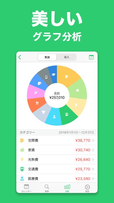 家計簿 マネライズ - お金管理アプリのおすすめ画像2