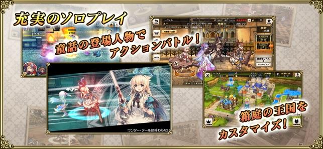 グリムノーツ Repage Screenshot