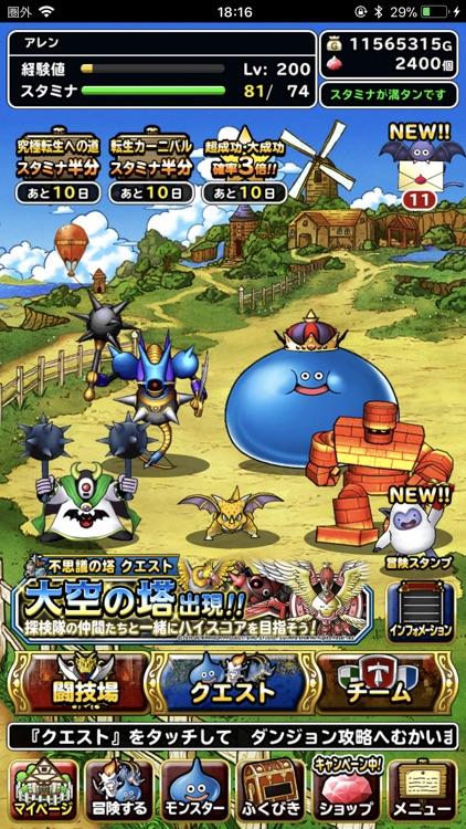 ドラゴンクエストモンスターズ スーパーライト screenshot-0