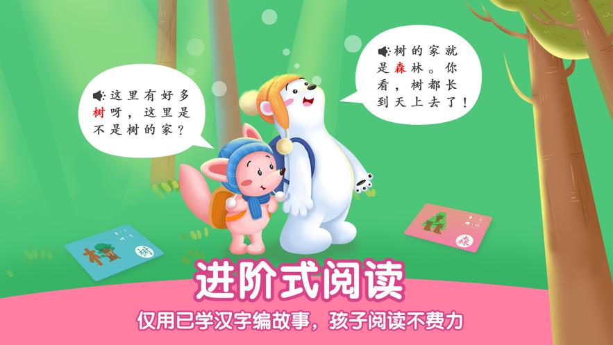 洪恩识字-儿童幼升小学字认字必备软件-3