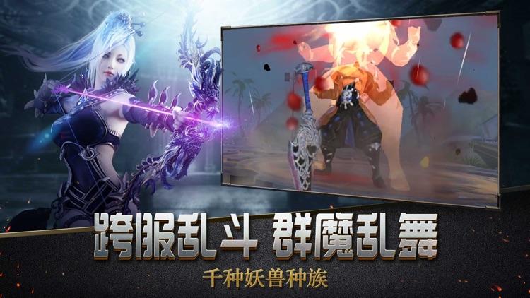 御剑八荒-3D角色扮演动作手游 screenshot-3