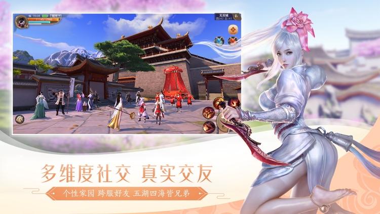 天下-国韵风华 screenshot-8
