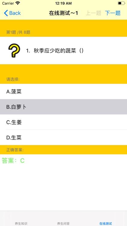 养生知识大全 screenshot-4