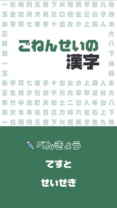 ごねんせいの漢字 - 小学五年生(小5)向け漢字勉強アプリのおすすめ画像2