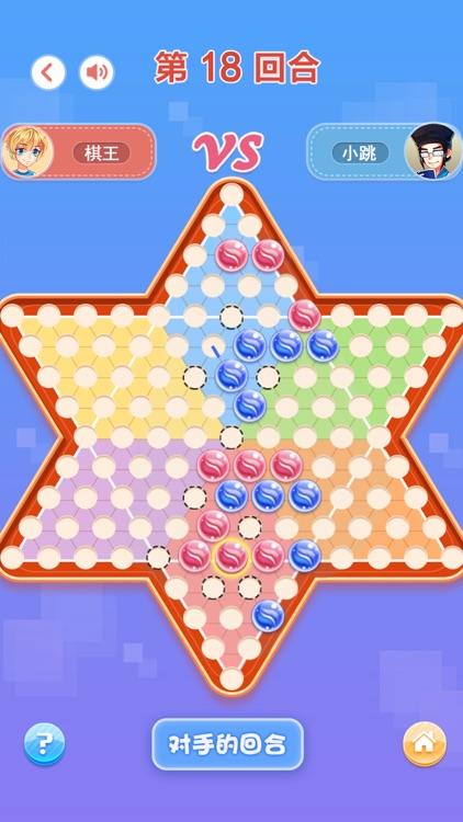 跳棋 - 同桌跳跳棋单机小游戏 screenshot-3