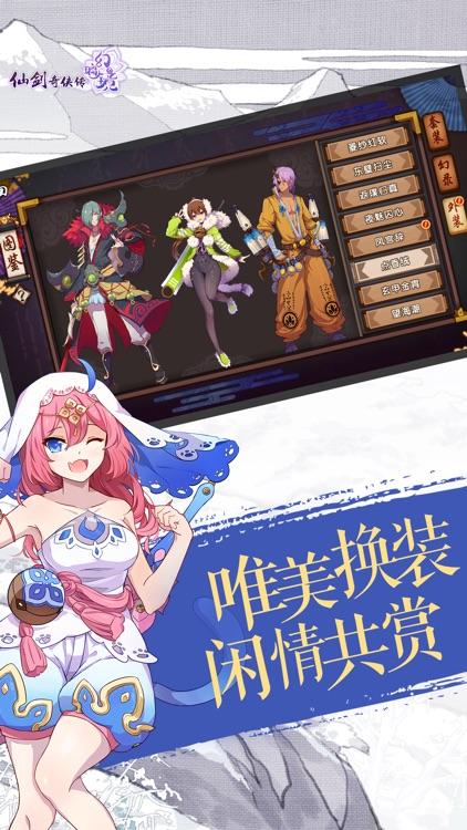 仙剑奇侠传幻璃镜(群妖共逐-盟会战) screenshot-0