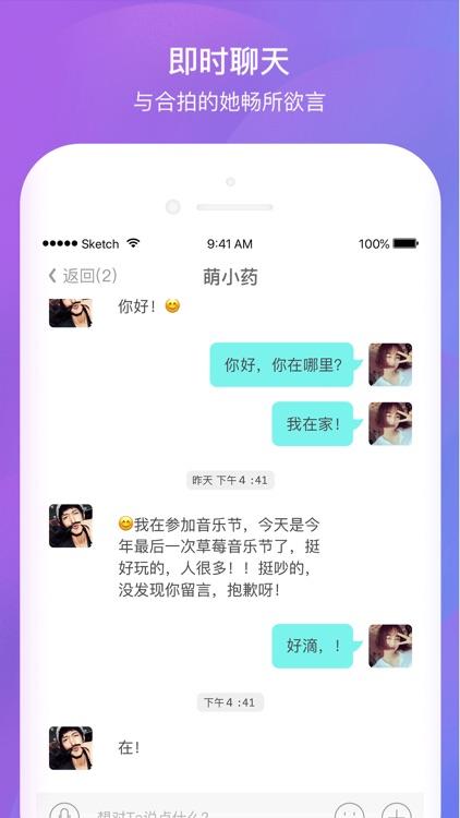 千语-同城语音聊天交友 screenshot-4