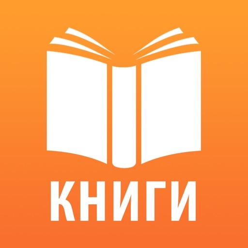 Аудиокниги - Слушай Книги 2019