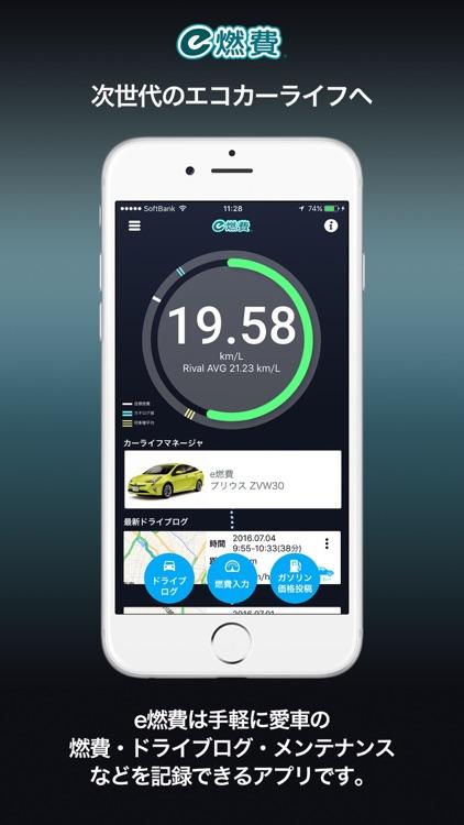 e燃費 - お得なカーライフをサポート screenshot-0