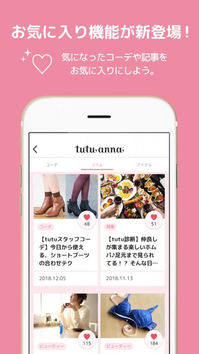 tutuanna (チュチュアンナ) 公式アプリのおすすめ画像2