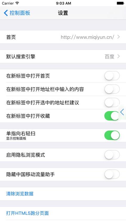 米其云 screenshot-4
