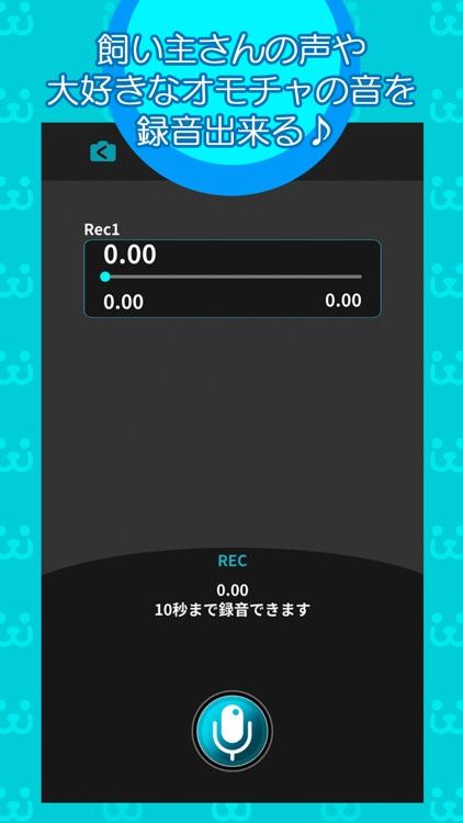 わんショットカメラ screenshot-3