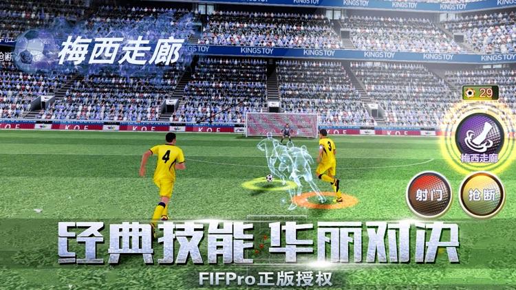 足球大帝-策略竞技足球游戏 screenshot-3