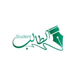Student - الطالب