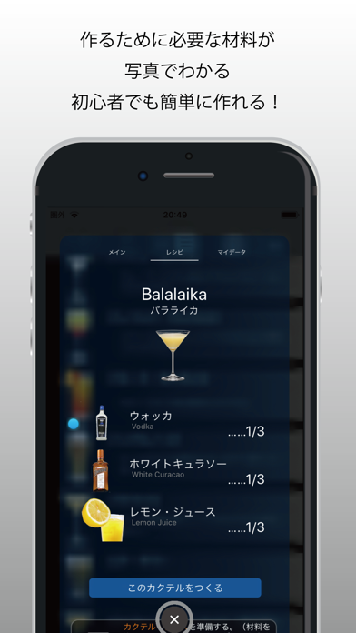 CocktailStyle ScreenShot5