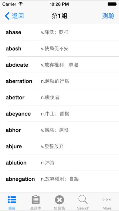 英语考试词汇合集抗遗忘版背单词HD - 窓用
