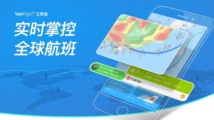 飞常准-全球航班查询 screenshot-0