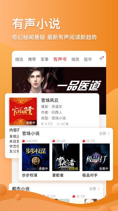 Screenshot for 凤凰视频-精选全球头条新闻的短视频平台 in China App Store