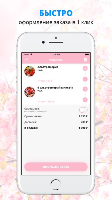 Flower shop   Ульяновск screenshot 3