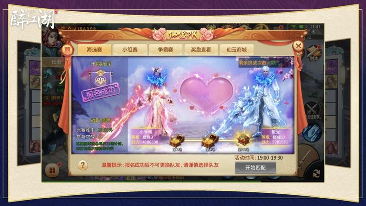 醉江湖-夜梦修仙御剑飞仙 screenshot-5