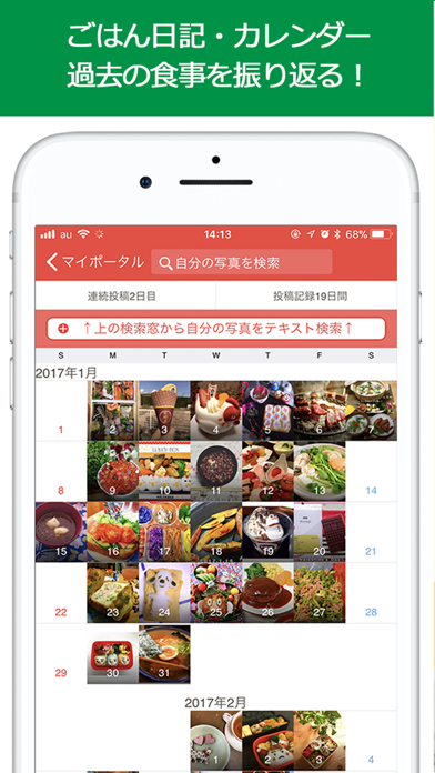 ミイルー料理写真カメラできれい!日記とグルメ店検索 ScreenShot1