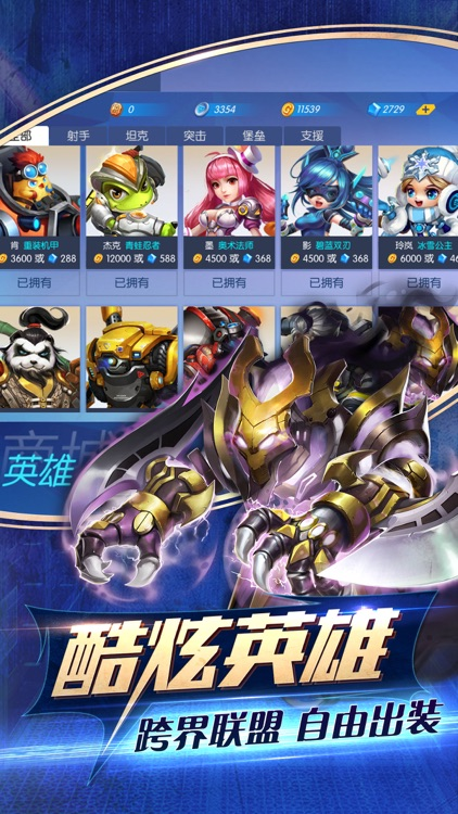 超能战队-超时空英雄,巅峰对决 screenshot-9