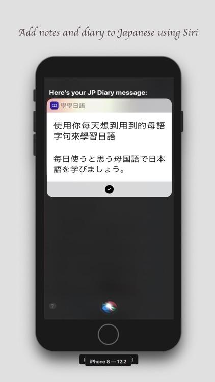 學學日語 - JP Diary screenshot-3
