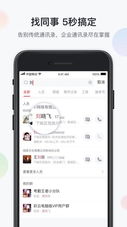移动彩云 screenshot-3