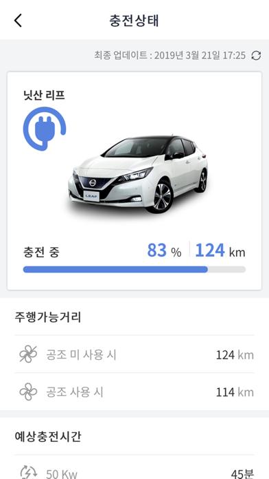 U+Drive for 닛산 리프 for Windows
