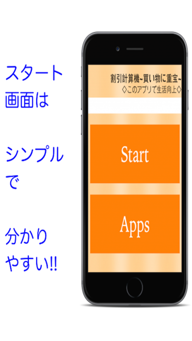割引き計算機 買い物アプリのおすすめ画像4