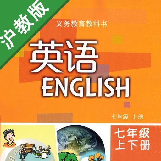 牛津初中英语七年级上下册沪教版