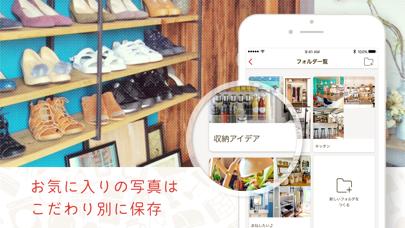 RoomClip(ルームクリップ) ScreenShot3