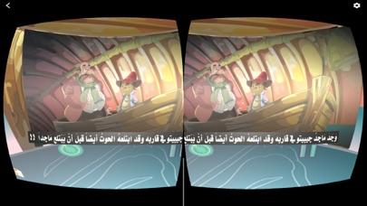 بينوكيو VR screenshot 4
