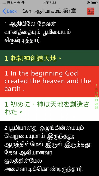 Tamil Audio Bible 泰米尔语圣经 screenshot-3