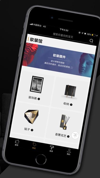 岚庭家配 screenshot-1